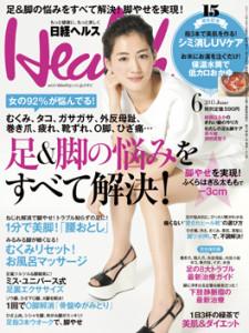 日経ヘルス2013年6月号