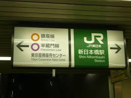 新日本橋駅