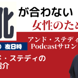 Podcastアンド・ステディの自己紹介