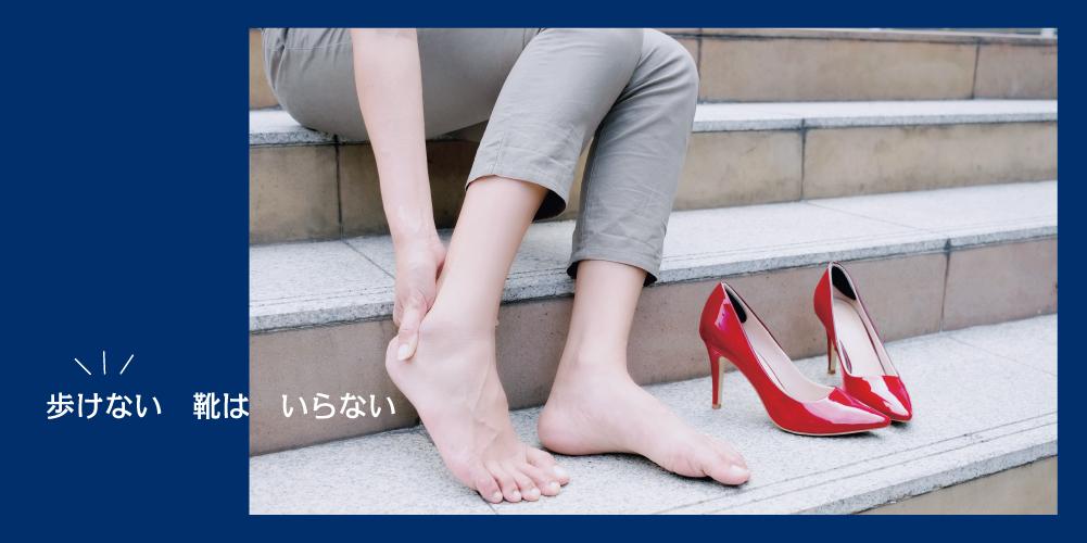 イメージ歩けない靴はいらない1
