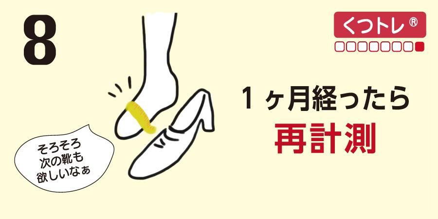 STEP8. 足を再計測