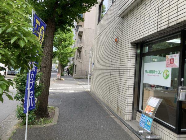 日本橋健康サロン