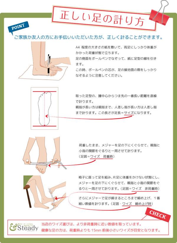 足の計り方