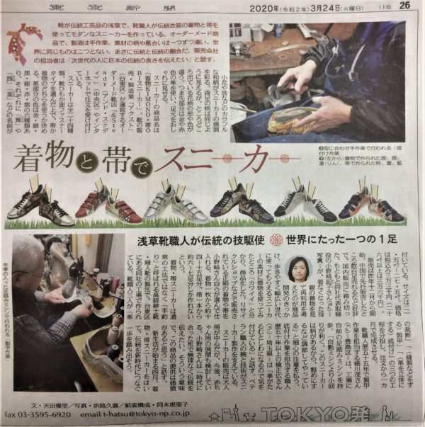 20200324東京新聞